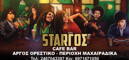 stargos_logo